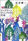 リップヴァンウィンクルの花嫁 (文春e-book)