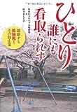 北海道庁 − 孤立死防止マニュアルを作成