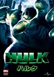 ハルク (ユニバーサル・セレクション2008年第4弾) 【初回生産限定】