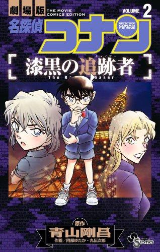 名探偵コナン 漆黒の追跡者 2 (少年サンデーコミックス)