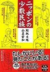 ニッポンの少数民族 (宝島SUGOI文庫)
