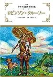ロビンソン・クルーソー (少年少女世界名作全集)