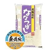 【精米】北海道産 無洗米 白米 「特A」連続受賞米 万糧米穀 ななつぼし 5kgx2袋 平成27年産