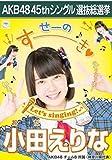 AKB48 45th シングル 選抜総選挙 翼はいらない 劇場盤 特典 生写真 小田えりな AKB48 チーム8