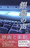 銀幕の声(上) (陽水樹文庫)
