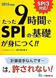 たった9時間でSPIの基礎が身につく!! 2015年度版—SPI3対応!