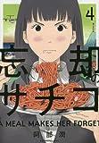 忘却のサチコ 4 (ビッグコミックス)