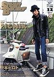 STREET BIKERS' (ストリートバイカーズ) 2009年 12月号 [雑誌]