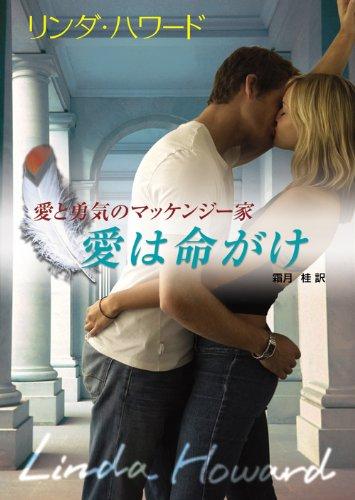 愛は命がけ (MIRA文庫)