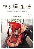 ゆる猫生活 —猫たちとゆるく楽しくつきあう方法