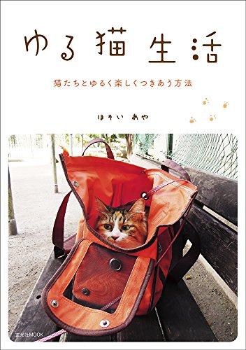 ゆる猫生活 ?猫たちとゆるく楽しくつきあう方法 (玄光社MOOK)