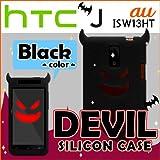 hTC J ISW13HT用 : 悪魔 デビルシリコンケース : ブラックデビル
