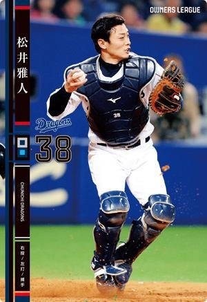 オーナーズリーグ 第19弾/OL19 106D38松井雅人NB