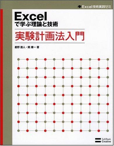 Excelで学ぶ理論と技術 実験計画法入門 [Excel技術実践ゼミ]