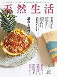 天然生活 2016年 09 月号 [雑誌]