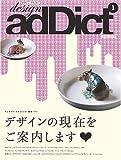 design adDict 1 デザイン・アディクト 1