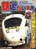 鉄道だいすき 2009年 02月号 [雑誌]