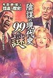 陰謀の現代史99の謎 (宝島SUGOI文庫)