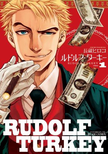 ルドルフ・ターキー 1巻<ルドルフ・ターキー> (ビームコミックス(ハルタ))