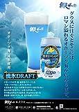 北海道フーズリカー(株)