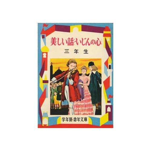 美しい話・いじんの心〈3年生〉 (学年別おはなし文庫)