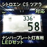 LEDナンバープレート用ランプ シトロエン C5ツアラー対応 2点セット