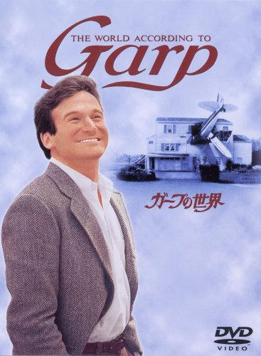 ガープの世界