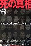 死の真相―有名人50人のDEATH REPORT (ナックルズBOOKS)