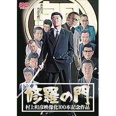 �C���̖� [DVD]