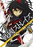 戦國ストレイズ 3 (ガンガンWINGコミックス)