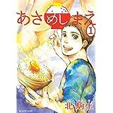 Amazon.co.jp: あさめしまえ(1) (BE・LOVEコミックス) 電子書籍: 北駒生: Kindleストア