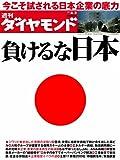 週刊 ダイヤモンド 2011年 4/2号 [雑誌]