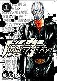 仮面ティーチャー 1 (ヤングジャンプコミックス)
