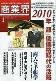 商業界 2010年 01月号 [雑誌]