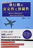 航空工学、飛行機の設計