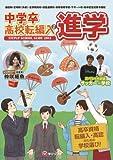 中学卒・高校転編入からの進学 ステップアップスクールガイド2013年版