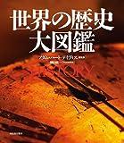 世界の歴史 大図鑑