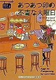 あつあつ卵の不吉な火曜日 (卵料理のカフェ1) (ランダムハウス講談社文庫)