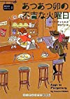 あつあつ卵の不吉な火曜日 (卵料理のカフェ 1) (ランダムハウス講談社文庫)