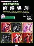 基礎からわかる画像処理—画像処理のアルゴリズムを理解する 基礎ボケ画像ボケ補正画像逆光補正画像パノラマ画 (I/O BOOKS)