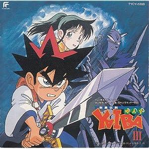 剣勇伝説YAIBA CD