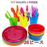newイケア[IKEA] カラース  KALAS 36ピースセット キッズ食器