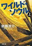 ワイルド・ソウル(上)(新潮文庫)