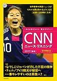 [CD&電子書籍版付き]CNNニュース・リスニング 2011[秋冬]