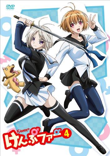 けんぷファーVOL4(初回限定生産) [DVD]