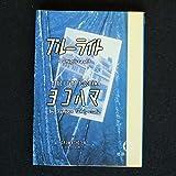 ブルーライトヨコハマ (徳間文庫)