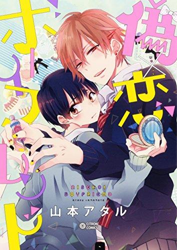 偽×恋ボーイフレンド (シトロンコミックス)