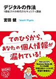 デジタルの作法 (角川EPUB選書)