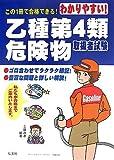わかりやすい!乙種第4類危険物取扱者試験 (国家・資格シリーズ 102)