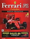 公式フェラーリF1コレクション 2011年 10/26号 [分冊百科]